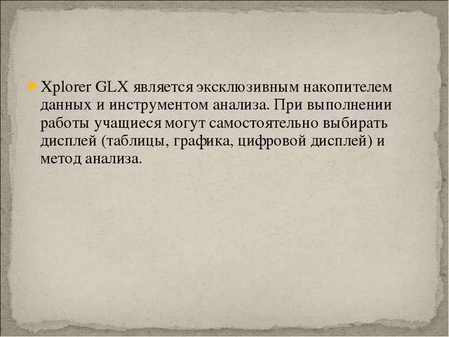 Xplorer GLX является эксклюзивным накопителем данных и инструментом анализа....