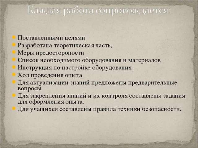 Поставленными целями Разработана теоретическая часть, Меры предостороности Сп...
