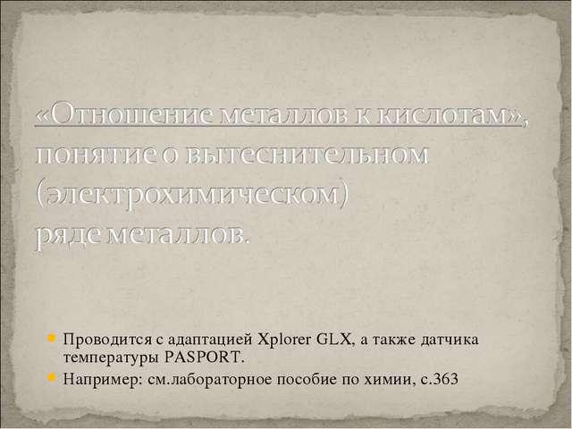 Проводится с адаптацией Xplorer GLX, а также датчика температуры PASPORT. Нап...