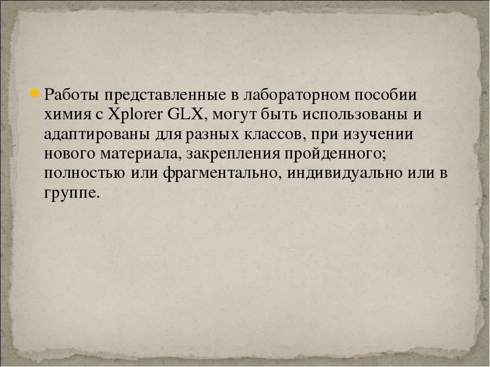 Работы представленные в лабораторном пособии химия с Xplorer GLX, могут быть...