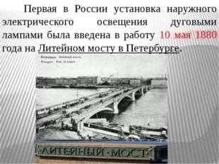 Первая в России установка наружного электрического освещения дуговыми ламп