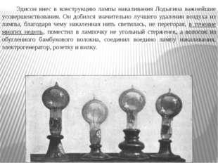 Эдисон внес в конструкцию лампы накаливания Лодыгина важнейшие усовершенст