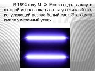 В 1894 году М. Ф. Моор создал лампу, в которой использовал азот и углекисл