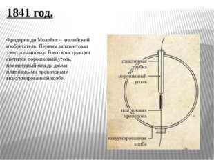 1841 год. Фридерик ди Молейнс – английский изобретатель. Первым запатентовал