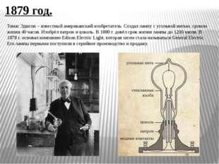 1879 год. Томас Эдисон – известный американский изобретатель. Создал лампу с