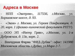 Адреса в Москве - НПП «Экотром», 117556, г.Москва, ул. Варшавское шоссе, д. 9