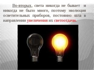 Во-вторых, света никогда не бывает и никогда не было много, поэтому эволюц