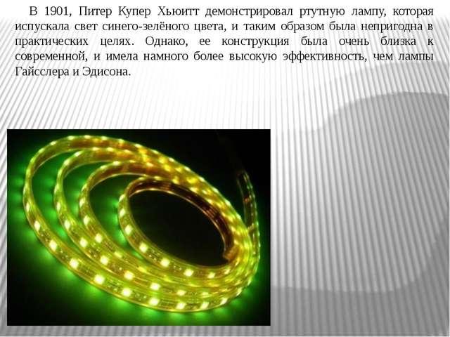 В 1901, Питер Купер Хьюитт демонстрировал ртутную лампу, которая испускала...