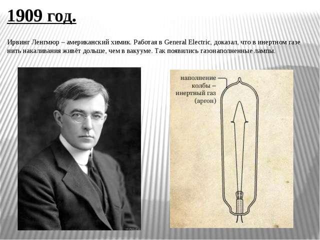 1909 год. Ирвинг Ленгмюр – американский химик. Работая в General Electric, до...