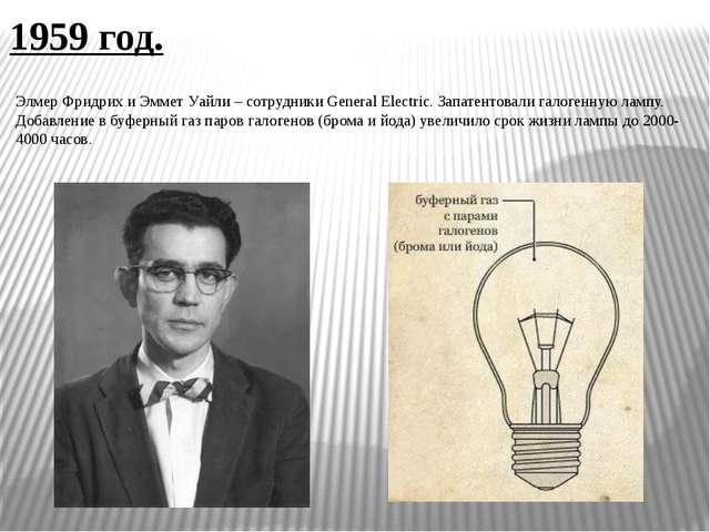 1959 год. Элмер Фридрих и Эммет Уайли – сотрудники General Electric. Запатент...