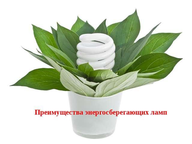 Преимущества энергосберегающих ламп