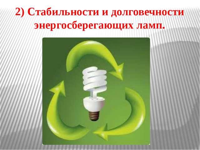 2) Стабильности и долговечности энергосберегающих ламп.