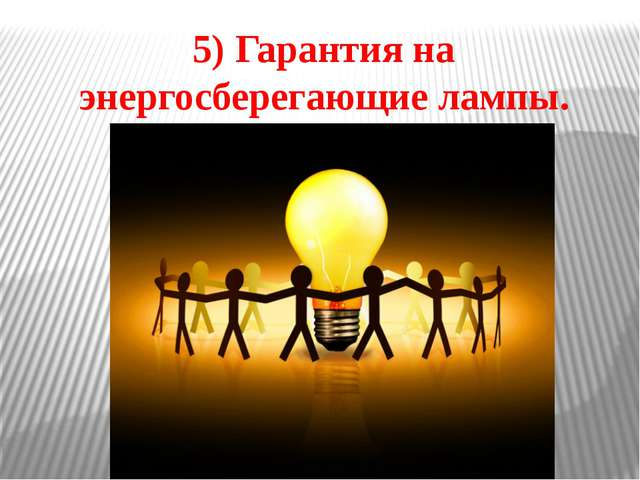 5) Гарантия на энергосберегающие лампы.