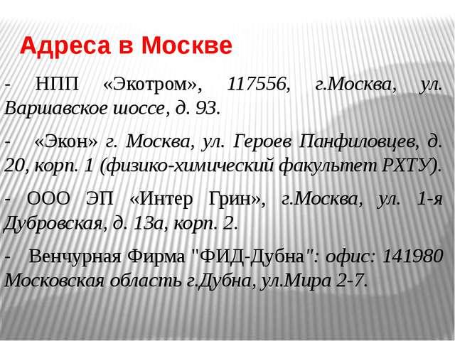 Адреса в Москве - НПП «Экотром», 117556, г.Москва, ул. Варшавское шоссе, д. 9...