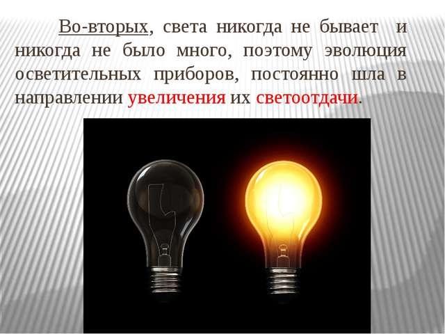 Во-вторых, света никогда не бывает и никогда не было много, поэтому эволюц...