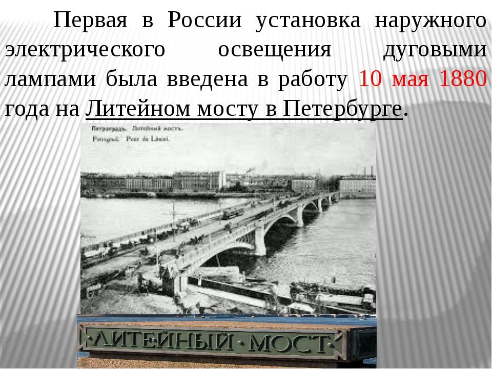 Первая в России установка наружного электрического освещения дуговыми ламп...