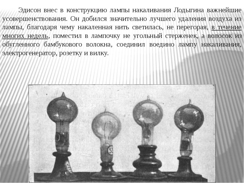 Эдисон внес в конструкцию лампы накаливания Лодыгина важнейшие усовершенст...