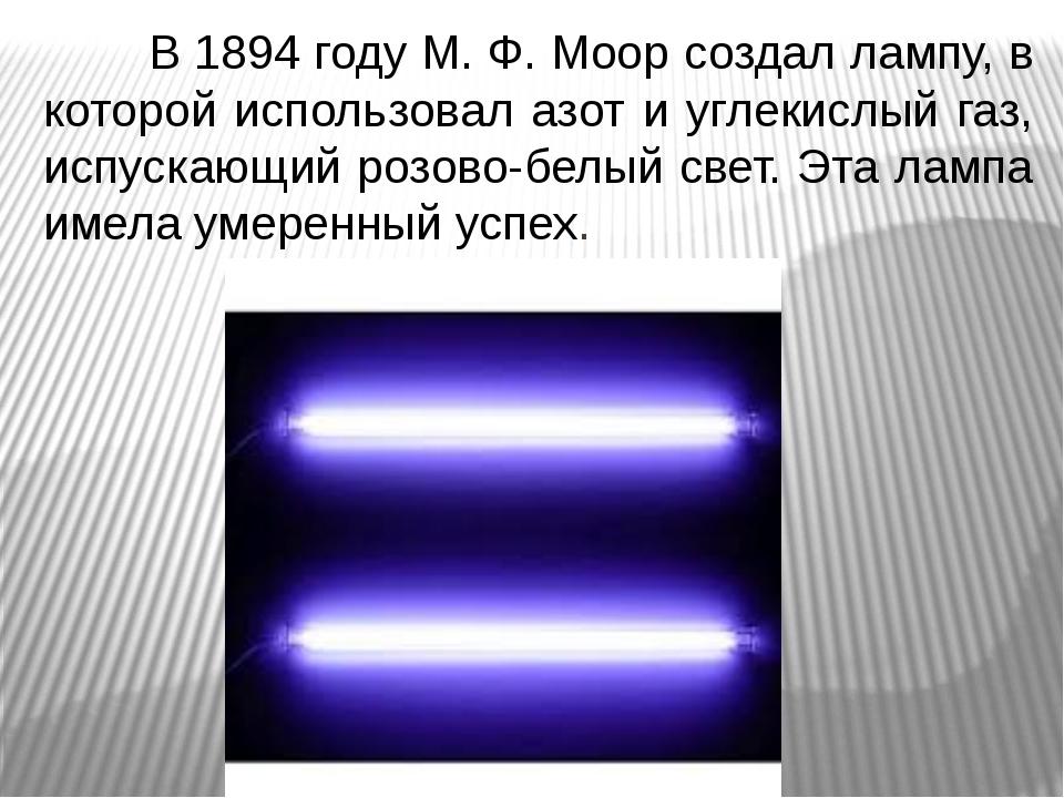 В 1894 году М. Ф. Моор создал лампу, в которой использовал азот и углекисл...