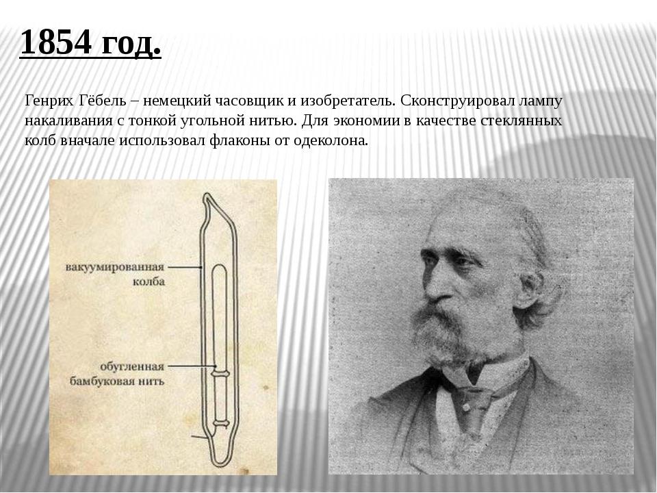 1854 год. Генрих Гёбель – немецкий часовщик и изобретатель. Сконструировал ла...