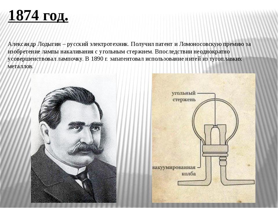1874 год. Александр Лодыгин – русский электротехник. Получил патент и Ломонос...