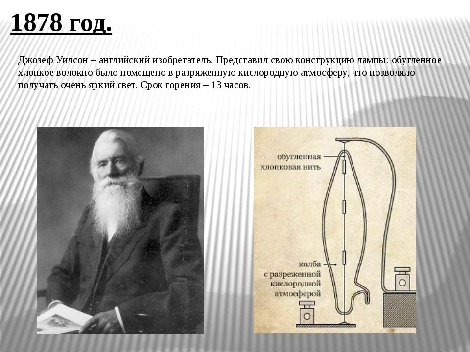1878 год. Джозеф Уилсон – английский изобретатель. Представил свою конструкци...