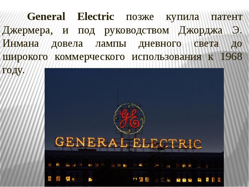 General Electric позже купила патент Джермера, и под руководством Джорджа...