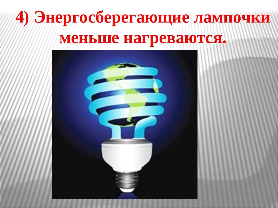 4) Энергосберегающие лампочки меньше нагреваются.
