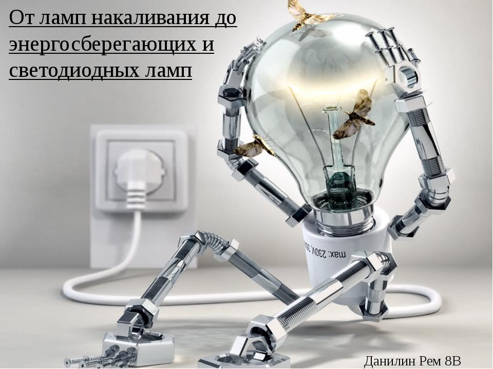 От ламп накаливания до энергосберегающих и светодиодных ламп Данилин Рем 8В