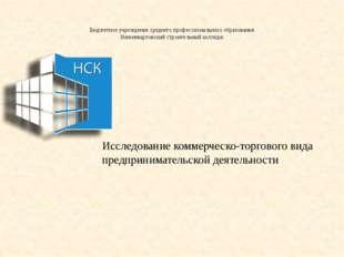 Бюджетное учреждение среднего профессионального образования Нижневартовский