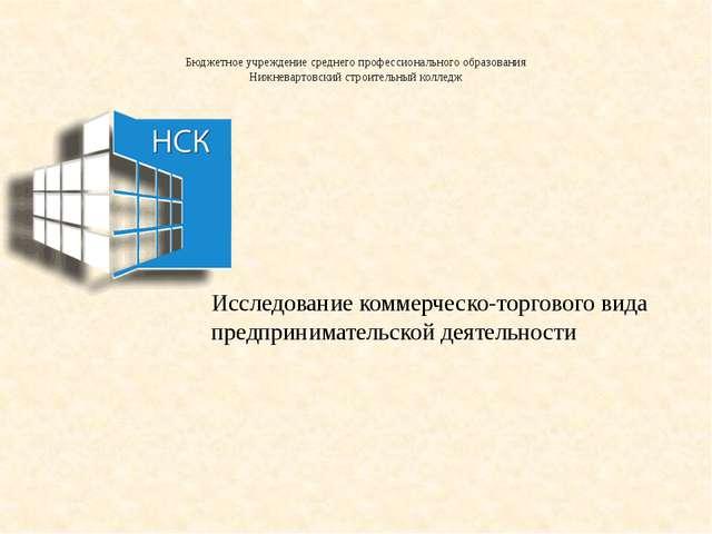 Бюджетное учреждение среднего профессионального образования Нижневартовский...
