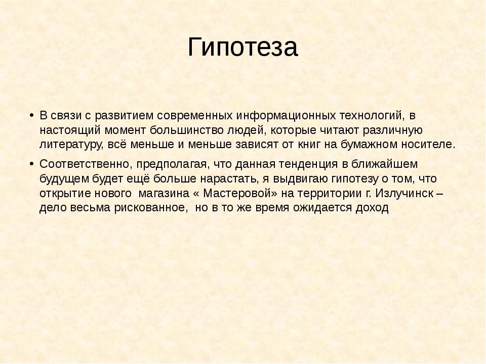 Гипотеза В связи с развитием современных информационных технологий, в настоящ...