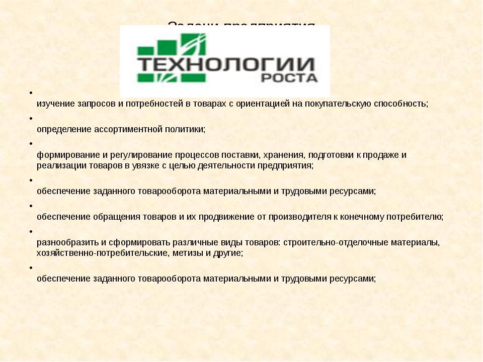 Задачи предприятия изучение запросов и потребностей в товарах с ориентацией н...