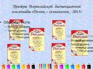 Призёры Всероссийской дистанционной олимпиады «Домик – семигномик - 2013»