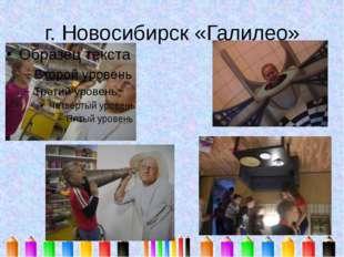 г. Новосибирск «Галилео»