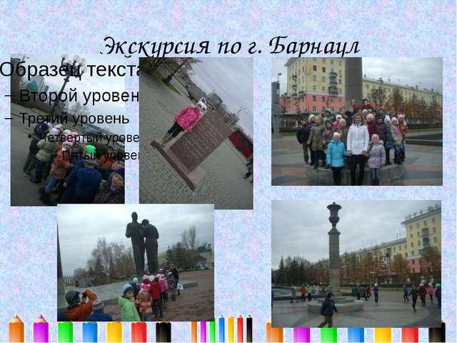 Экскурсия по г. Барнаул