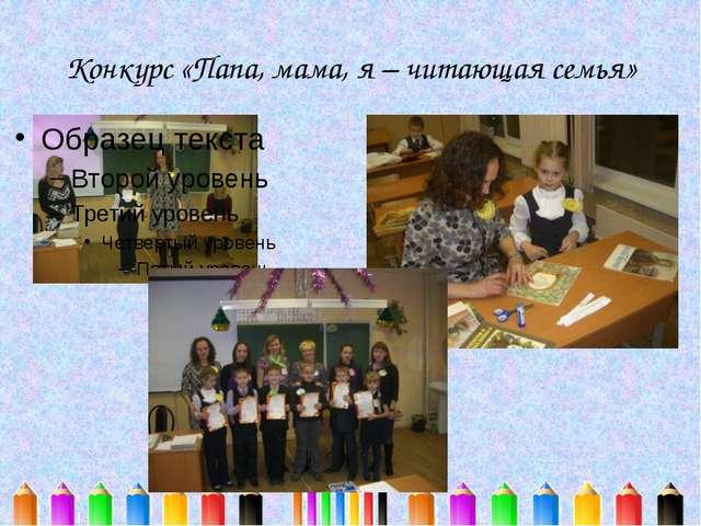 Конкурс «Папа, мама, я – читающая семья»