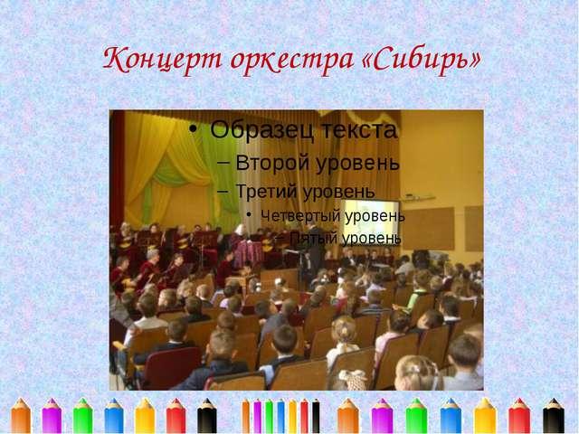 Концерт оркестра «Сибирь»
