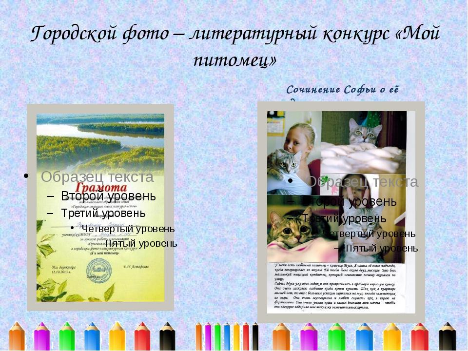 Городской фото – литературный конкурс «Мой питомец» Сочинение Софьи о её дома...