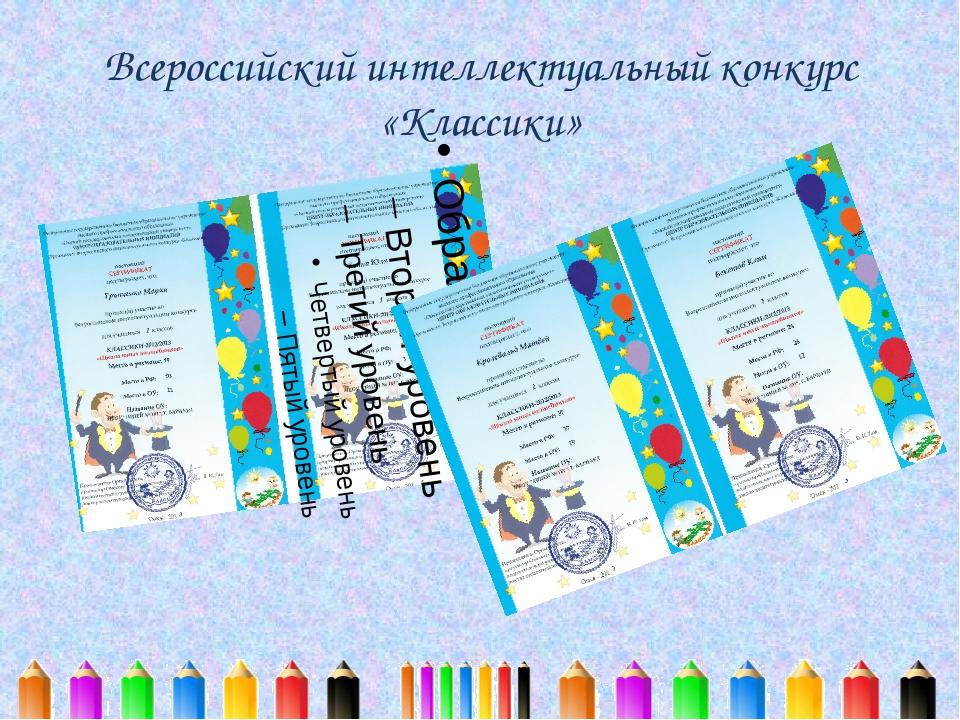 Всероссийский интеллектуальный конкурс «Классики»