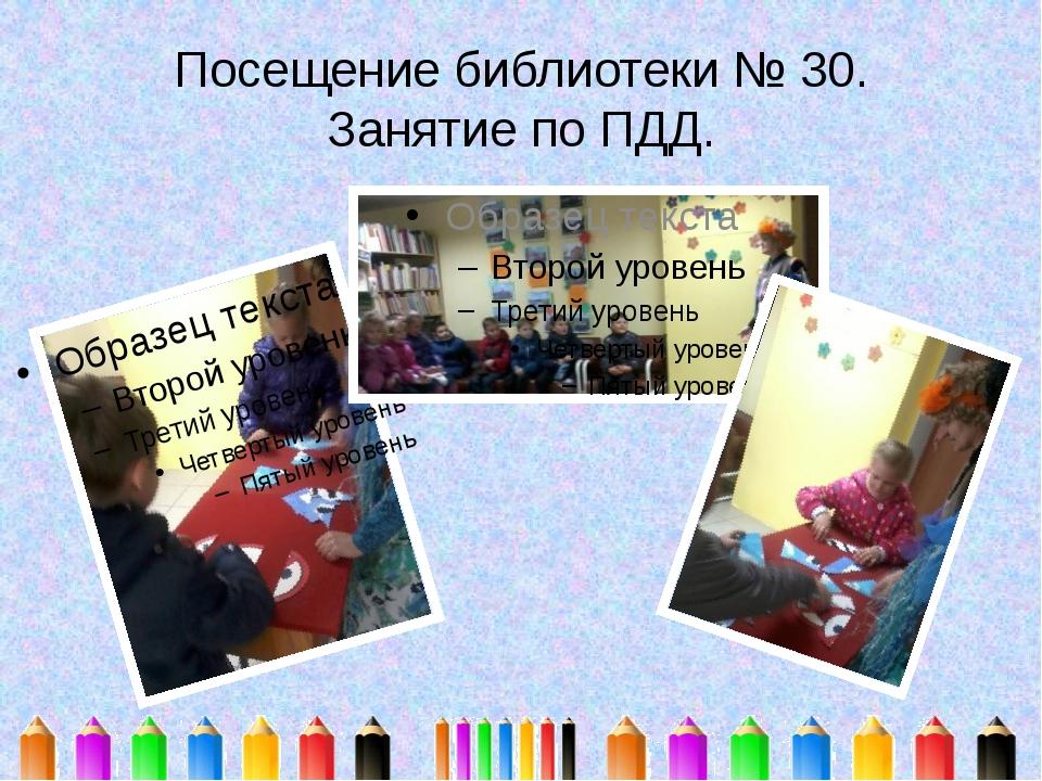 Посещение библиотеки № 30. Занятие по ПДД.