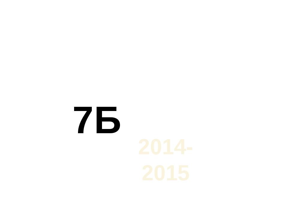 7Б 2014-2015