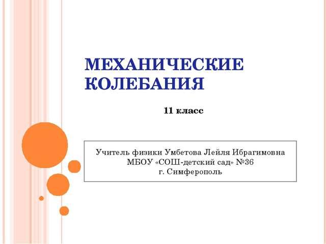 МЕХАНИЧЕСКИЕ КОЛЕБАНИЯ ПРЕЗЕНТАЦИЯ 11 КЛАСС СКАЧАТЬ БЕСПЛАТНО