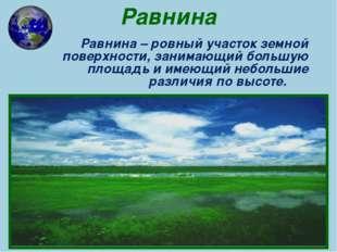 Равнина  Равнина – ровный участок земной поверхности, занимающий большую пло