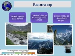 Высота гор Низкие горы до 1000 метров Средние горы до от 1000 до 2000 метров
