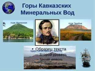 Горы Кавказских Минеральных Вод гора Железная гора Змейка Царь пятиглавый - Б