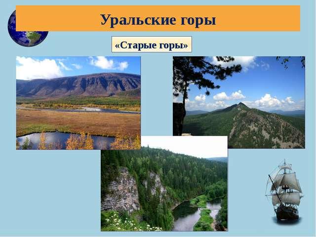 Уральские горы «Старые горы»