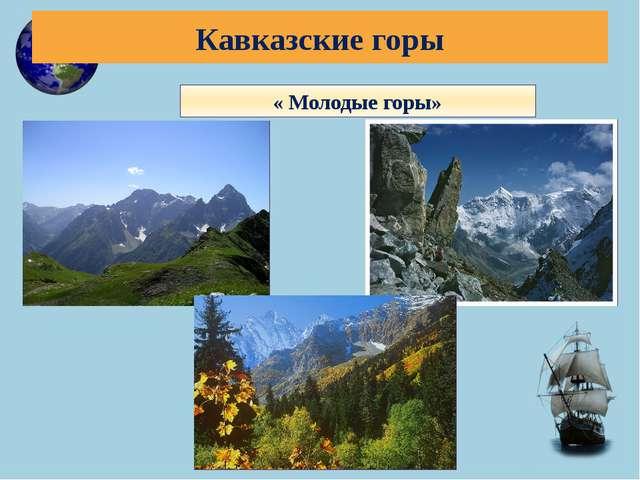 Кавказские горы « Молодые горы»