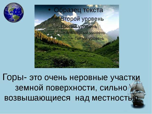 Горы- это очень неровные участки земной поверхности, сильно возвышающиеся над...