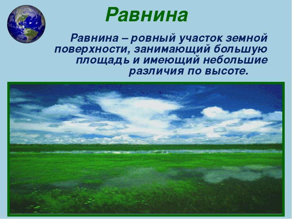 Равнина  Равнина – ровный участок земной поверхности, занимающий большую пло...