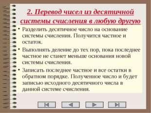 2. Перевод чисел из десятичной системы счисления в любую другую Разделить дес